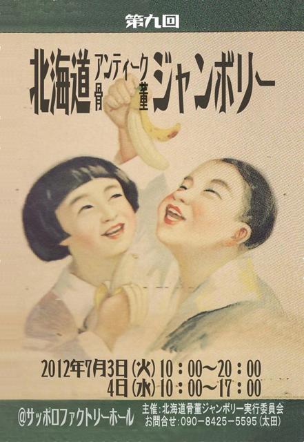 第9回 北海道骨董ジャンボリー開催のご案内_e0243096_14554999.jpg