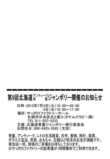 第9回 北海道骨董ジャンボリー開催のご案内_e0243096_14565717.jpg