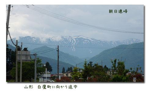 山形へ(1)_c0051105_16154213.jpg