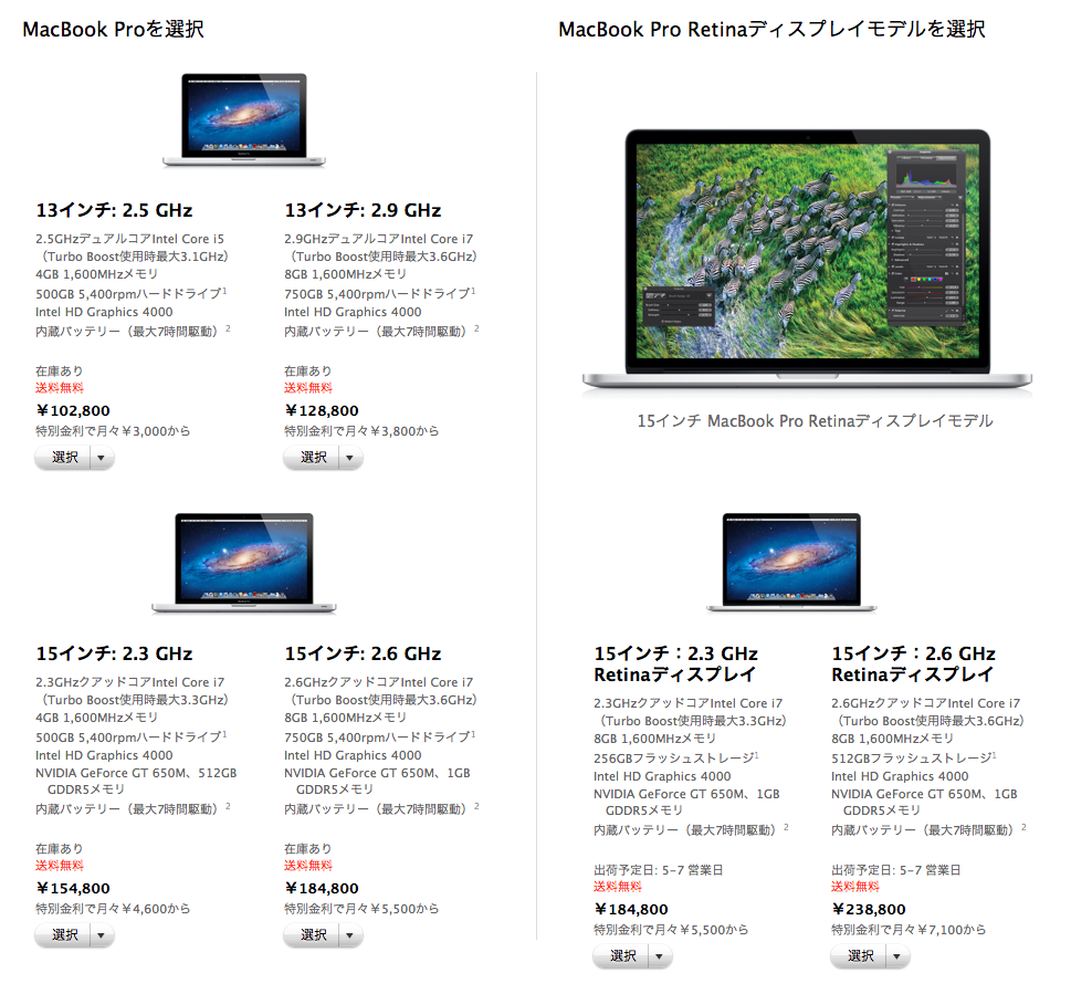 MacBook Pro Retina ディスプレイモデル_d0081605_4365296.png