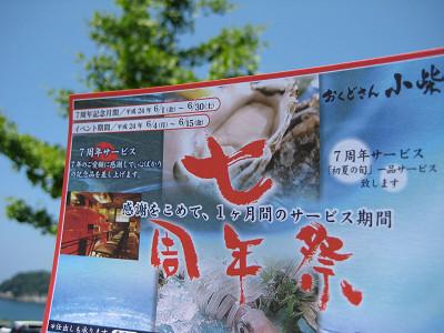 """★""""7周年祭""""★大阪『おくどさん小柴』イベント中♪_d0135908_1323777.jpg"""
