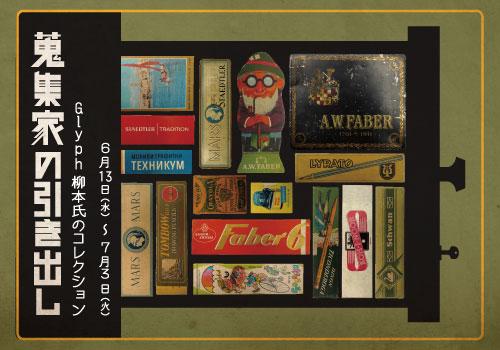 《上野・梅田店》柳本氏のヴィンテージ文具_a0154009_1683581.jpg