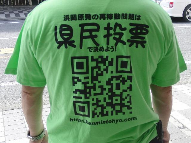 吉原の「てんのさん」で浜岡原発再稼動の是非を問う県民投票に向けた街頭署名を_f0141310_875296.jpg