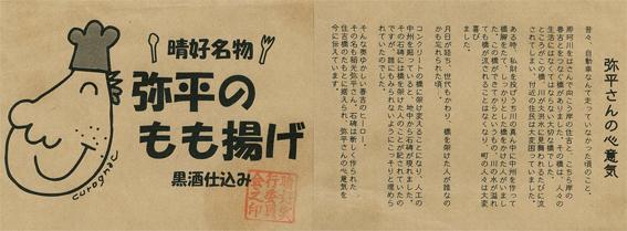 ■「胸」に潜めた座標軸──川上三太郎氏講演を聴いて_d0190217_10582571.jpg