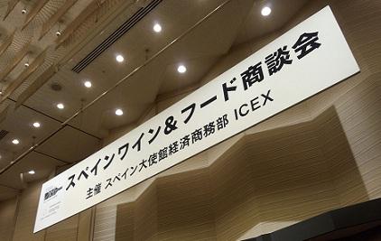 スペインワイン&フード商談会 in大阪_a0254125_2261382.jpg