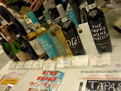 スペインワイン&フード商談会 in大阪_a0254125_2262894.jpg