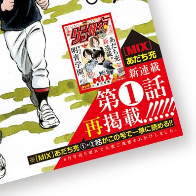 あだち充 新連載「MIX」第2話掲載!!「ゲッサン」7月号 本日発売!!_f0233625_22122990.jpg