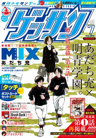 あだち充 新連載「MIX」第2話掲載!!「ゲッサン」7月号 本日発売!!_f0233625_225239.jpg