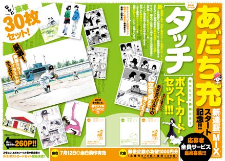 あだち充 新連載「MIX」第2話掲載!!「ゲッサン」7月号 本日発売!!_f0233625_2274481.jpg