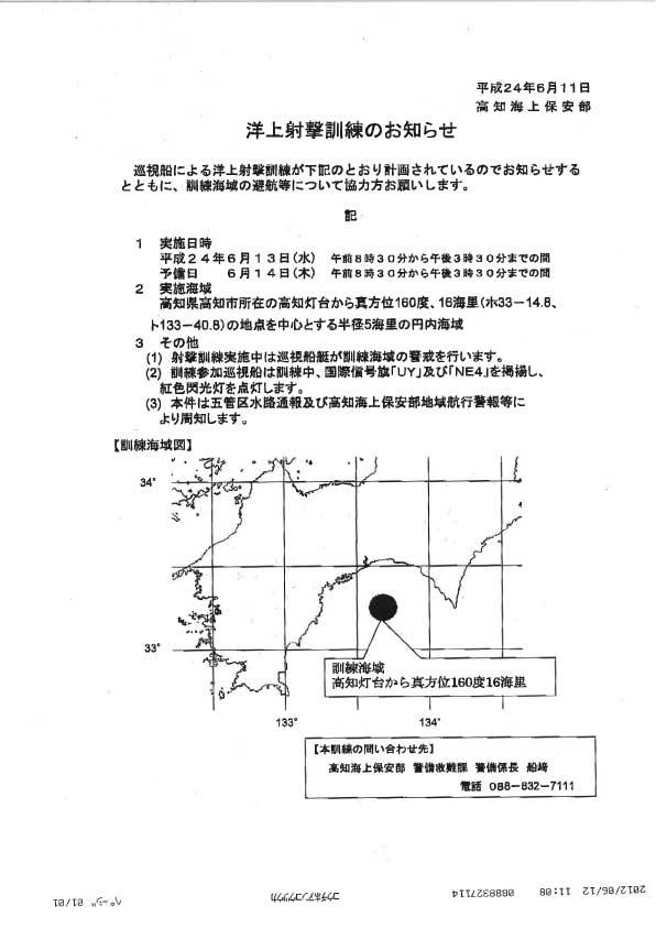 【 洋上射撃訓練のお知らせ 】 by 高知海上保安部_a0132631_19253295.jpg