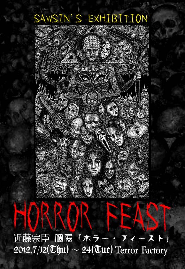 近藤宗臣個展「Horror Feast」_a0093332_9455112.jpg