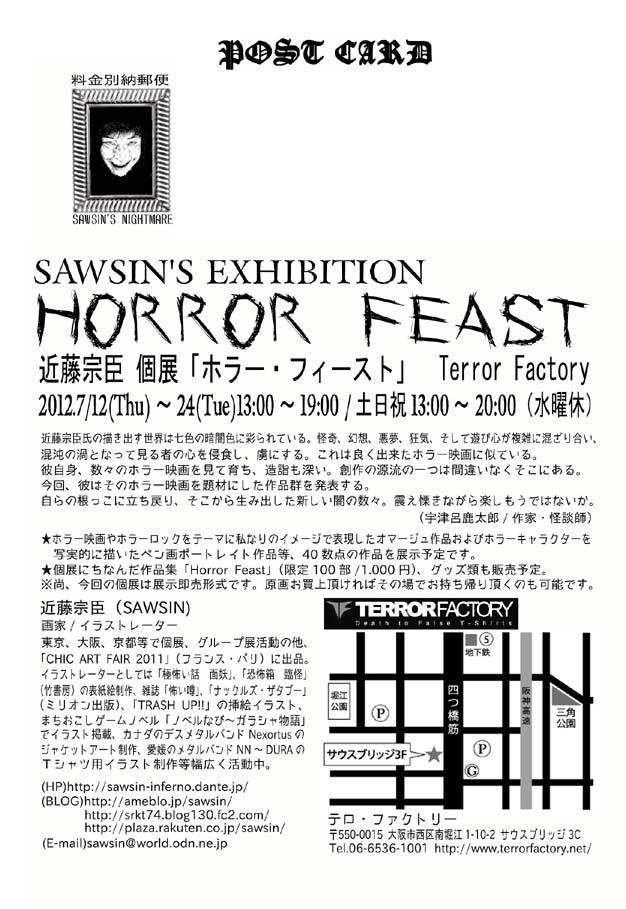 近藤宗臣個展「Horror Feast」_a0093332_9461238.jpg