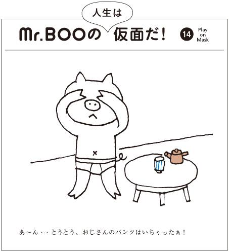 Mr.BOO-14_a0249132_13174962.jpg