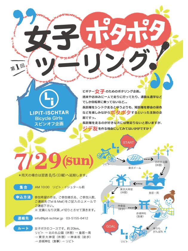 ☆女子ポタポタツーリング☆_b0212032_20433082.jpg