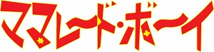 連載20周年記念!アニメ「ママレードボーイ」特別仕様DVDBOXリリース!!_e0025035_20354162.jpg