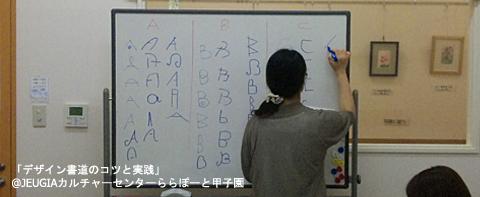 デザイン書道教室 / 2012-06-09_c0141944_23453383.jpg