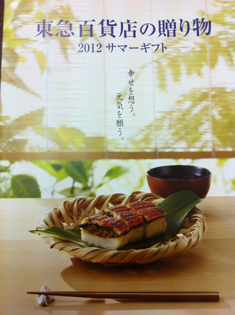 祝 マンダラ 東急百貨店 お中元 登場_b0133848_10531185.jpg