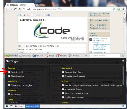 [Tips] Google Chrome の開発者ツールは、下だけでなく、右横にもドッキングできる_d0079457_12402033.png