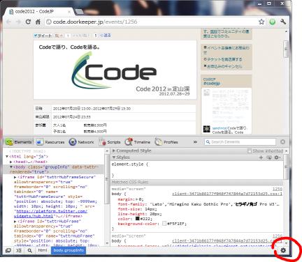 [Tips] Google Chrome の開発者ツールは、下だけでなく、右横にもドッキングできる_d0079457_12403178.png