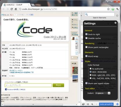 [Tips] Google Chrome の開発者ツールは、下だけでなく、右横にもドッキングできる_d0079457_12403579.png
