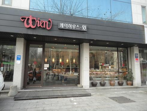 冬のソウル旅行♪ その26 「チョンダムのお菓子屋さんWien」_f0054260_18403931.jpg
