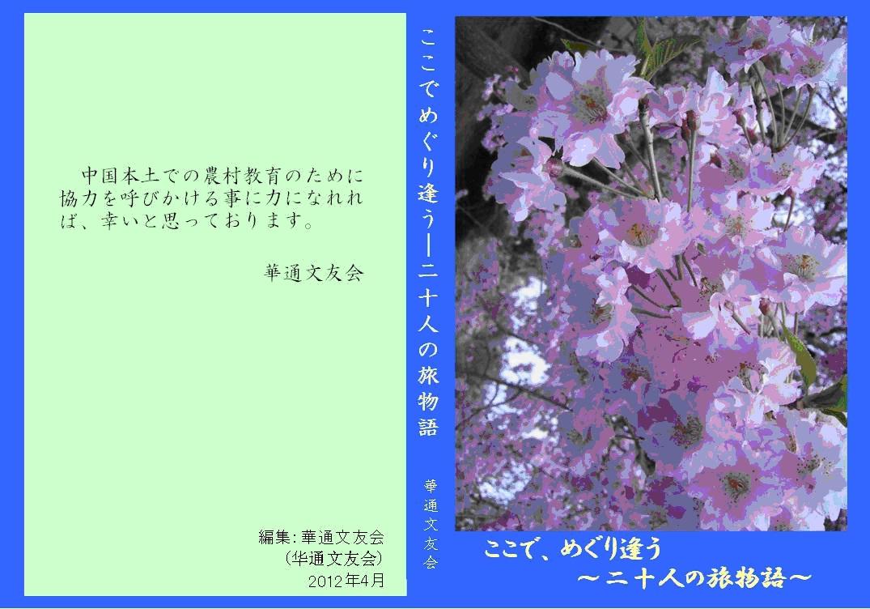 華通文友会が中国貧困地域の小学校建設のために文集を出版しました。_d0027795_11333235.jpg