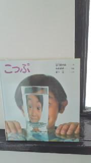 こっぷ_e0132895_1422071.jpg