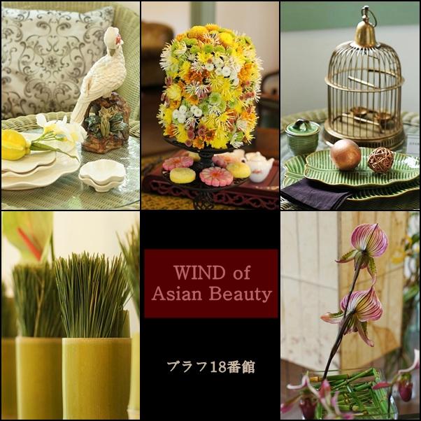 2012 横浜山手西洋館 ~花と器のハーモニー~ ブラフ18番館_b0145398_14385654.jpg