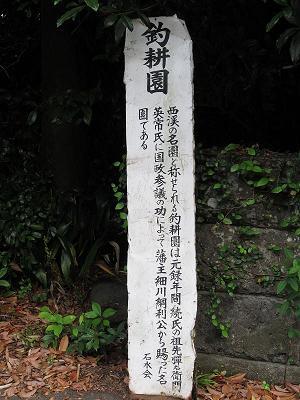 熊本水遺産めぐり~釣耕園の蛍~_b0228113_071060.jpg