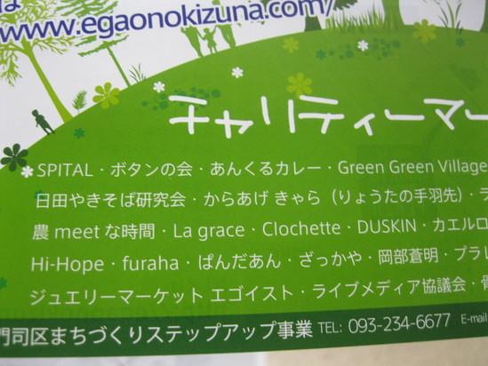 2012「門司港 笑顔の絆」に出店です☆_a0125419_8102824.jpg