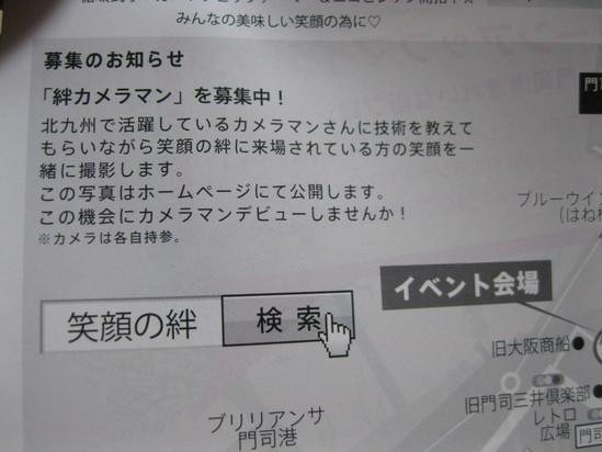 2012「門司港 笑顔の絆」に出店です☆_a0125419_8112535.jpg