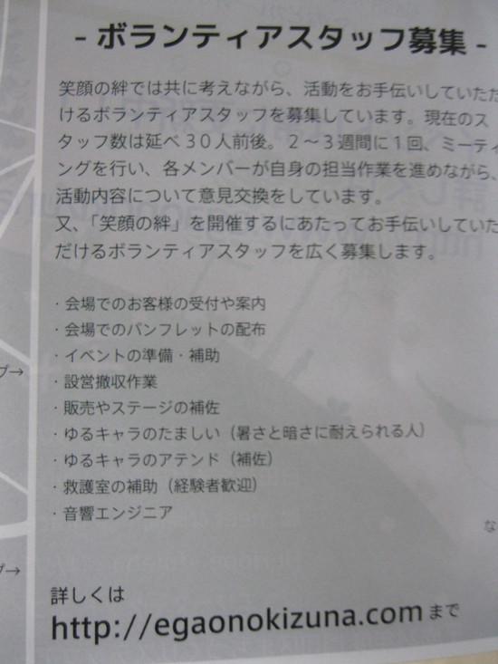 2012「門司港 笑顔の絆」に出店です☆_a0125419_8115995.jpg