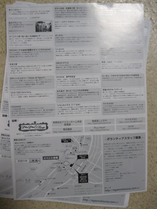 2012「門司港 笑顔の絆」に出店です☆_a0125419_8121637.jpg