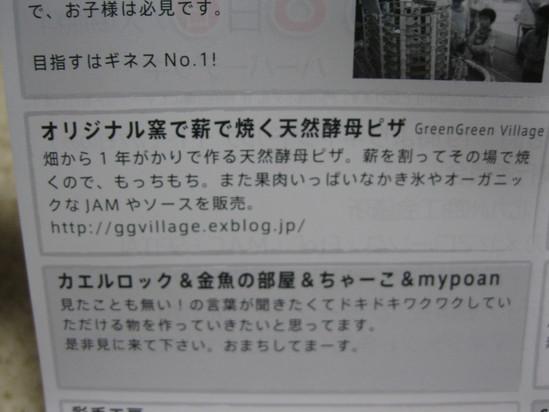 2012「門司港 笑顔の絆」に出店です☆_a0125419_8124641.jpg