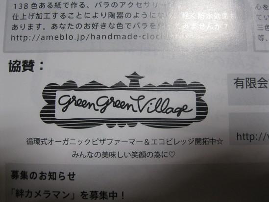 2012「門司港 笑顔の絆」に出店です☆_a0125419_8131727.jpg