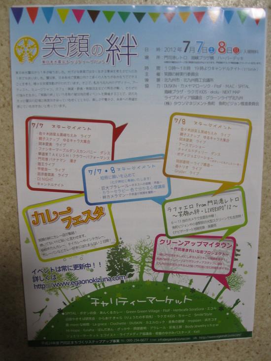 2012「門司港 笑顔の絆」に出店です☆_a0125419_855319.jpg