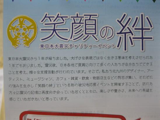 2012「門司港 笑顔の絆」に出店です☆_a0125419_865727.jpg