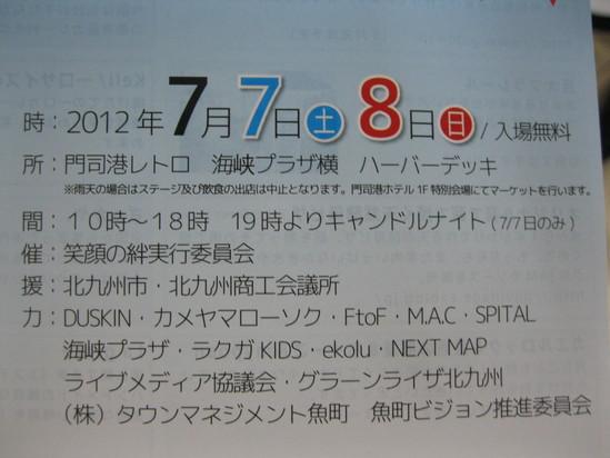 2012「門司港 笑顔の絆」に出店です☆_a0125419_875014.jpg