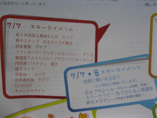 2012「門司港 笑顔の絆」に出店です☆_a0125419_882945.jpg