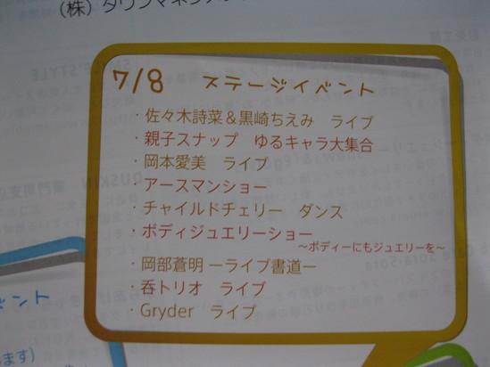2012「門司港 笑顔の絆」に出店です☆_a0125419_884313.jpg