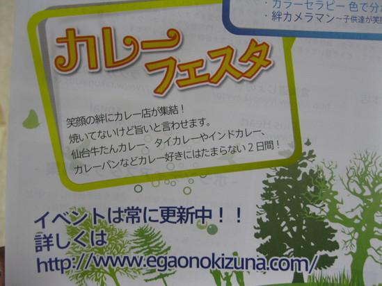 2012「門司港 笑顔の絆」に出店です☆_a0125419_89139.jpg