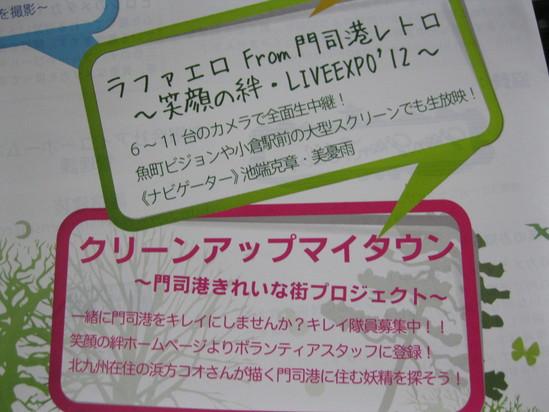 2012「門司港 笑顔の絆」に出店です☆_a0125419_893862.jpg