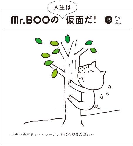 Mr.BOO-15_a0249132_9211590.jpg