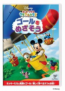 「ミッキーマウス クラブハウス/ゴールをめざそう」情報!_e0025035_14314581.jpg