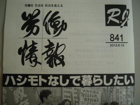 『労働情報』誌に寄稿しました_b0050651_8393499.jpg