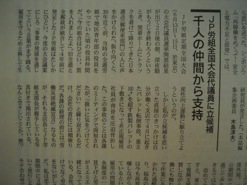 『労働情報』誌に寄稿しました_b0050651_840854.jpg