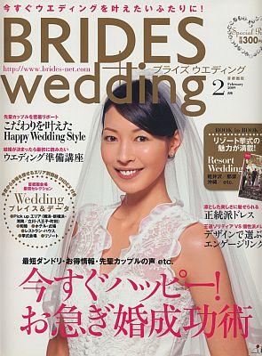 作品掲載雑誌 2009年 BRIDES wedding 2月号_c0072971_18572092.jpg