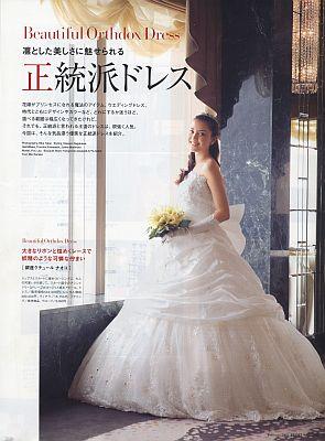 作品掲載雑誌 2009年 BRIDES wedding 2月号_c0072971_18572214.jpg