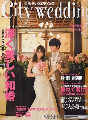 作品掲載雑誌 2009年 City wedding SPRING SPECIAL_c0072971_19102790.jpg