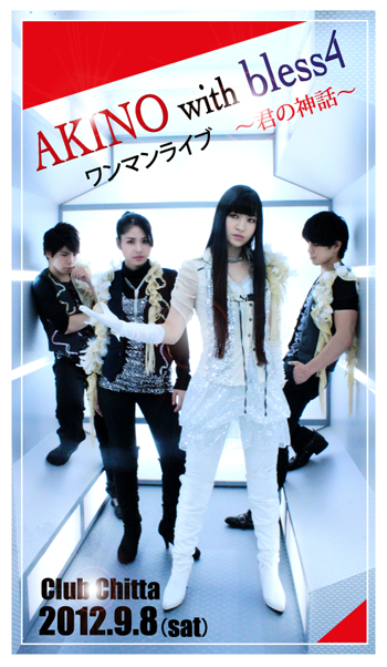 AKINO with bless4 ワンマンライブ!_d0155385_17165414.png